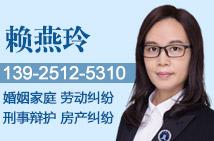 广州赖燕玲律师