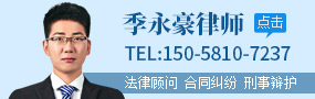 杭州季永豪律师