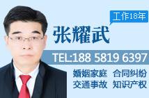 杭州张耀武律师