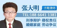 济南张大明律师