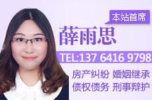 上海薛雨思律师