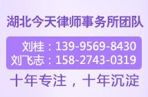 武汉刘桂律师