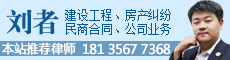 郑州刘者律师
