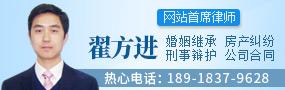 上海翟方进律师
