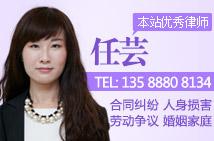 杭州任芸律师