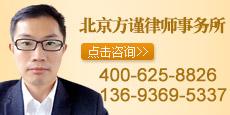 北京韩祥国律师