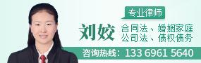 乌鲁木齐刘姣律师