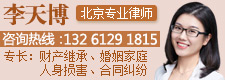 北京李天博律师