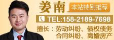 上海姜南律师