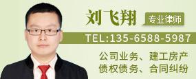 乌鲁木齐刘飞翔律师