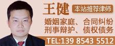 贵阳王健律师