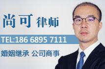 济南尚可律师