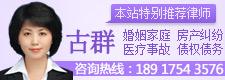 上海古群律师