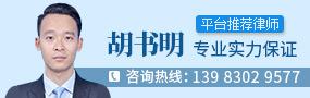 重庆胡书明律师