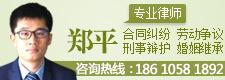 北京郑平律师
