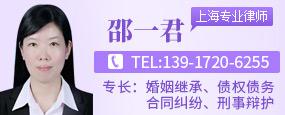 上海邵一君律师