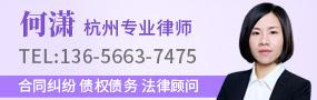 杭州何潇律师