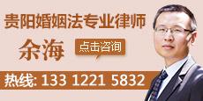 贵阳余海律师