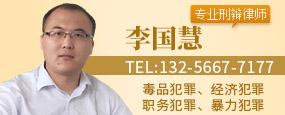 济南李国慧律师