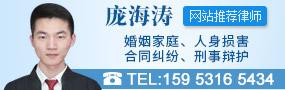 济南庞海涛律师