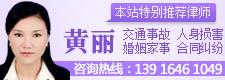上海黄丽律师