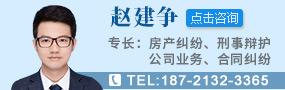 上海赵建争律师