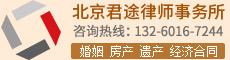 北京付新岭律师