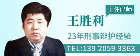 天津王胜利律师