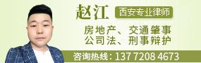 西安赵江律师