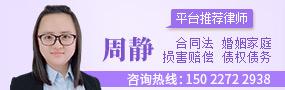天津周靜律師