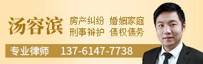 上海湯容濱律師
