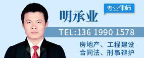 烏魯木齊明承業律師