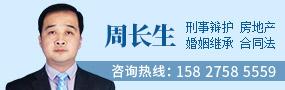 武漢周長生律師