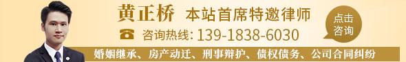 上海黃正橋律師