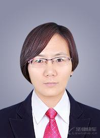 王雪冉律师