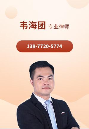 柳州律師韋海團