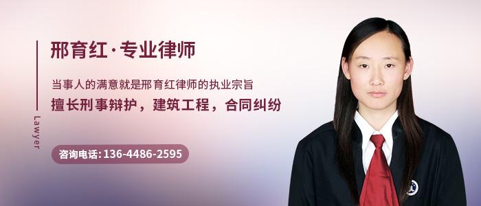 赤峰律师邢育红