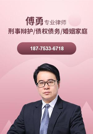 南寧律師傅勇