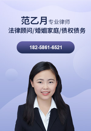 宁波律师范乙月