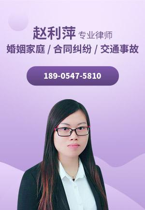 濟寧律師趙利萍