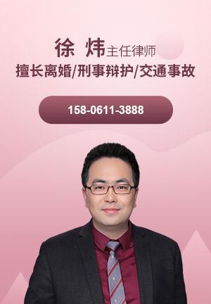 常州律师徐炜