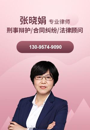 宁波律师张晓娟