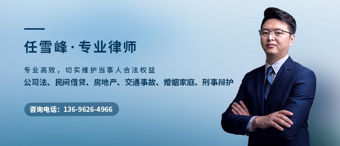 綿陽律師任雪峰