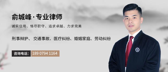 撫州律師俞城峰