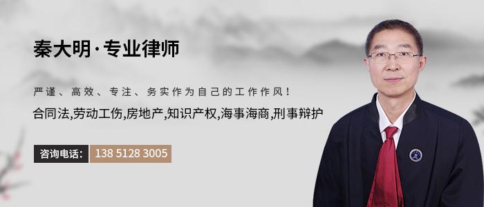 連云港律師秦大明