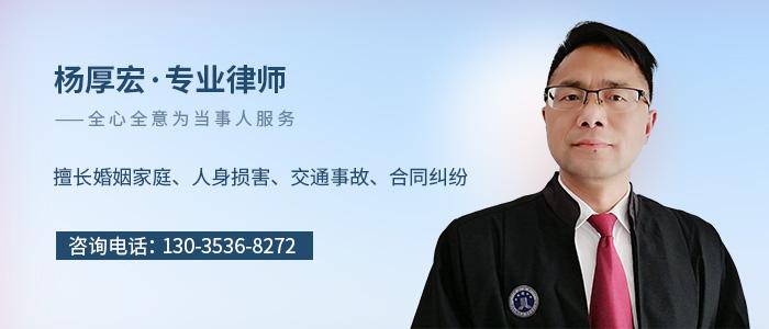 天門律師楊厚宏