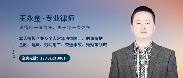 廣元律師王永金
