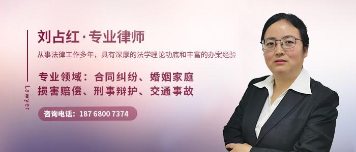 舟山律師劉占紅