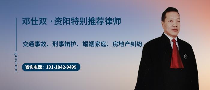 資陽律師鄧仕雙