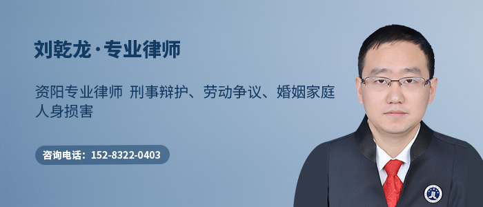 資陽律師劉乾龍